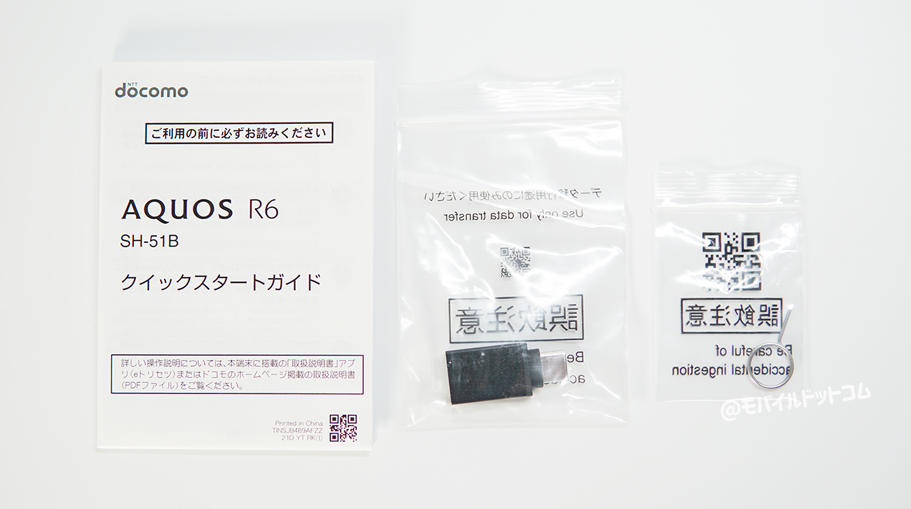 AQUOS R6の付属品