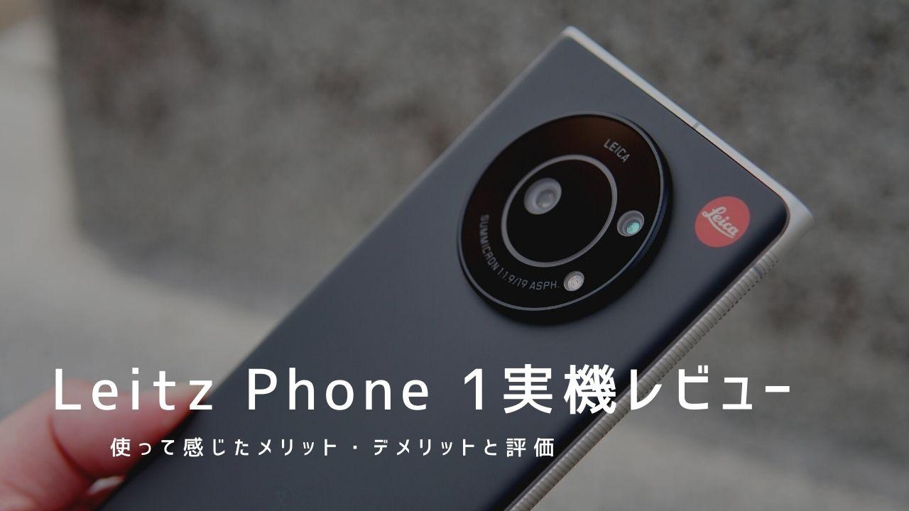 Leitz Phone 1 実機レビュー|使って感じたメリット・デメリットと評価!