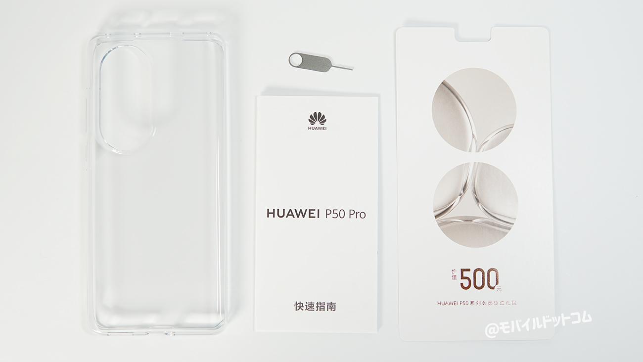 HUAWEI P50 Proの付属品
