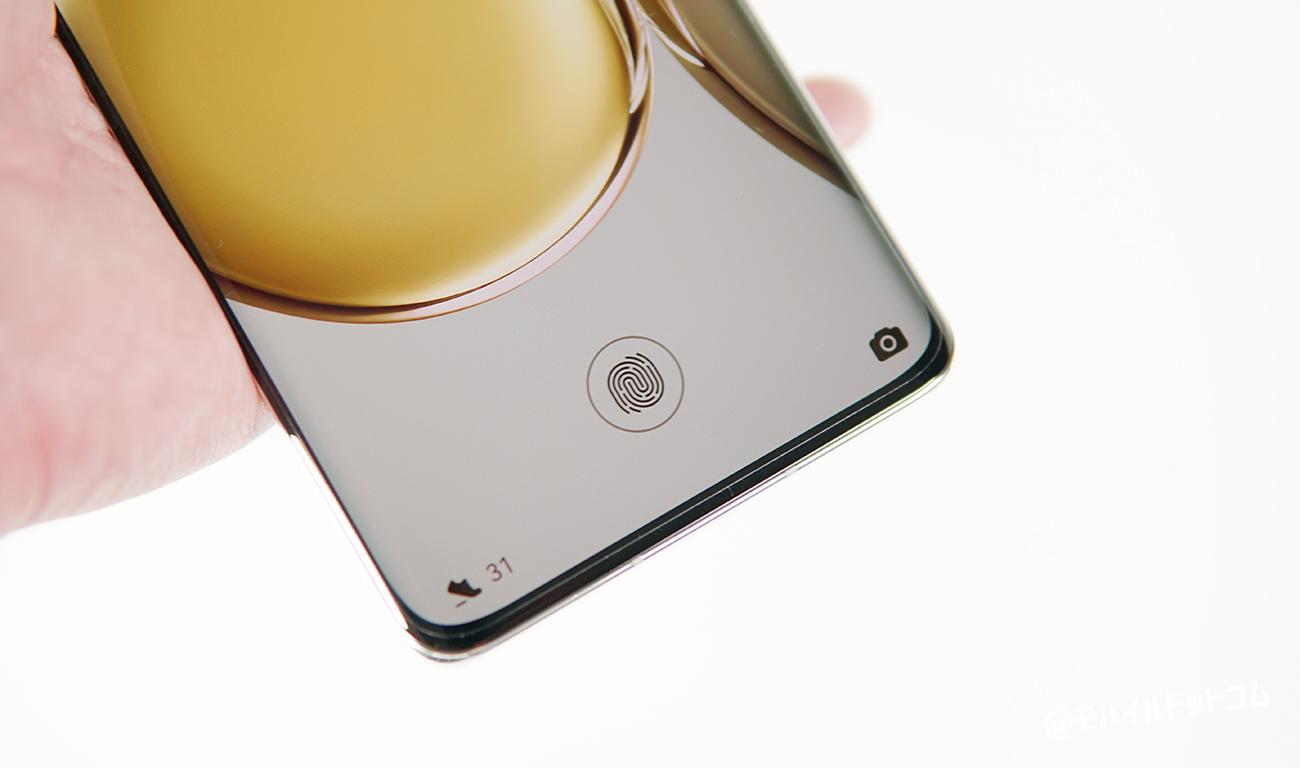 HUAWEI P50 Proの指紋・顔認証をチェック