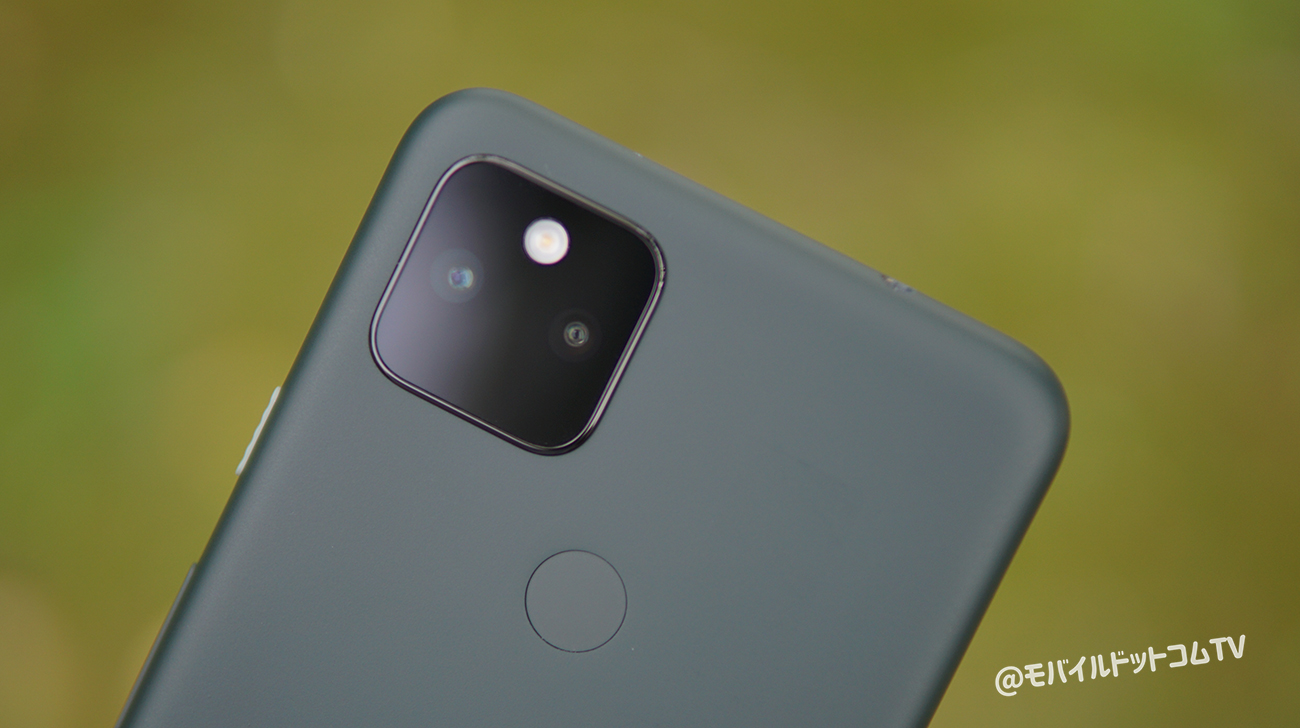 Google Pixel 5aのカメラをレビュー