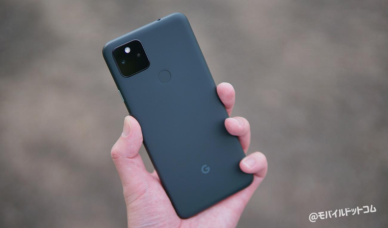Google Pixel 5aのメリット(良いところ)