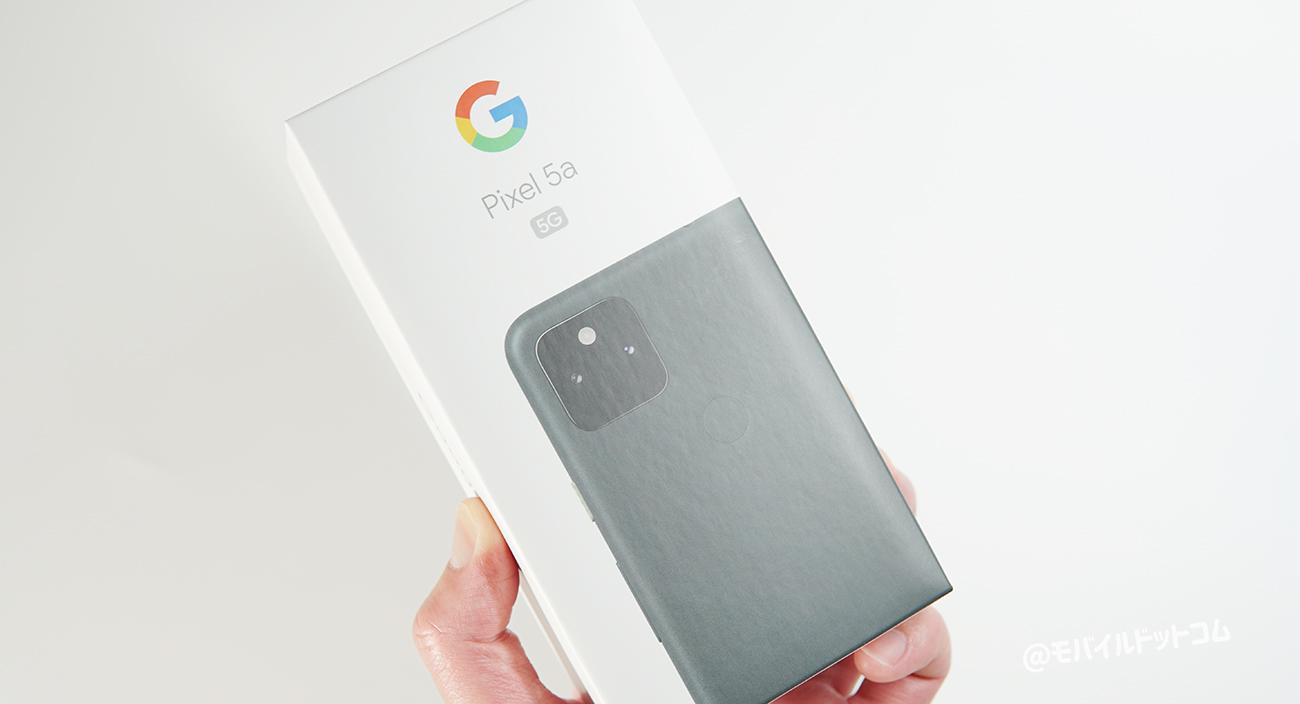 Google Pixel 5aの価格とお得に買う方法
