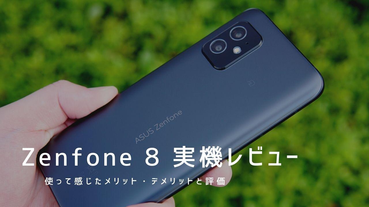 Zenfone 8 実機レビュー 使って感じたメリット・デメリットと評価