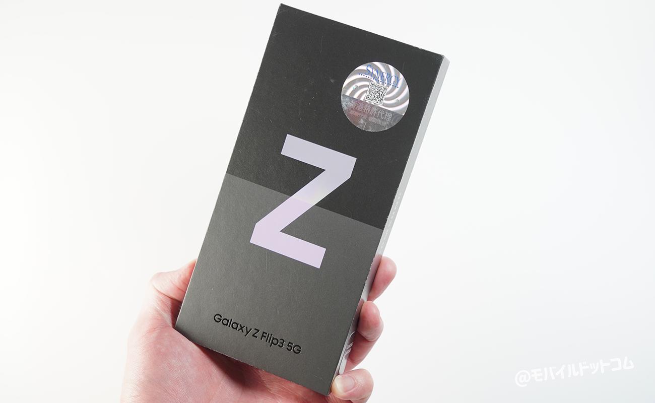 Galaxy Z Flip3 5Gのパッケージ