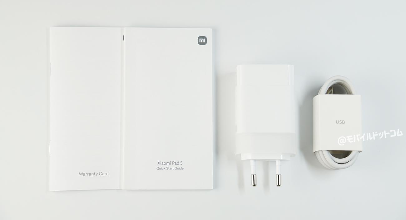 Xiaomi Pad 5の付属品