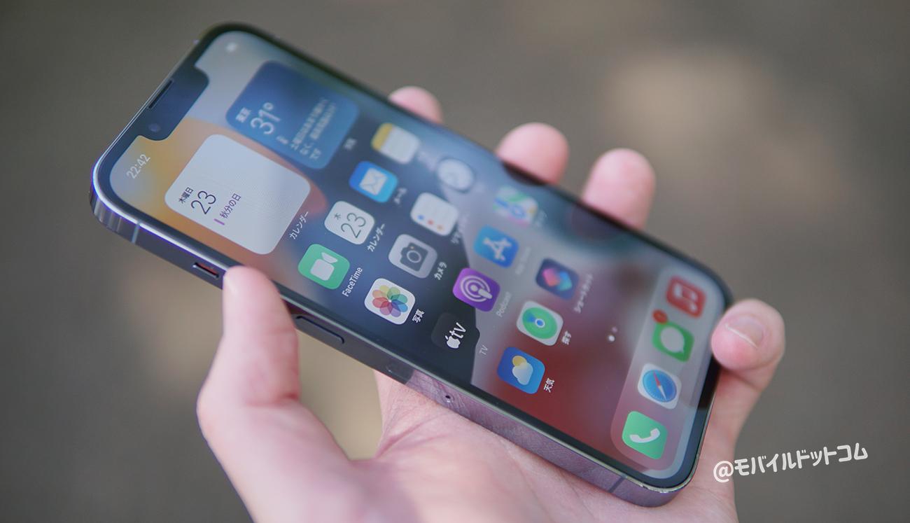 iPhone 13 Proのスペック性能をレビュー