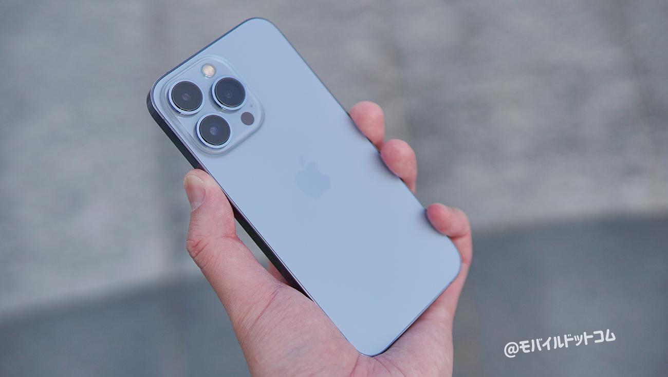 iPhone 13 Proのデメリット(悪いところ)