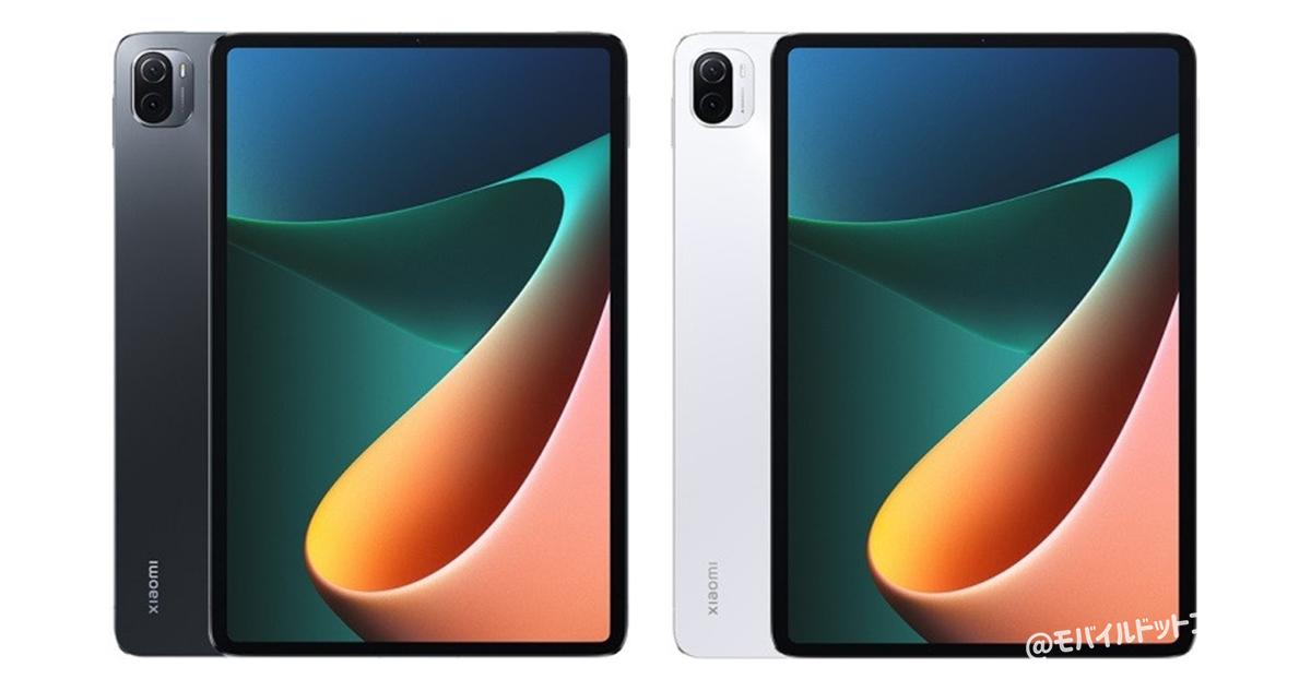 Xiaomi Pad 5のカラー