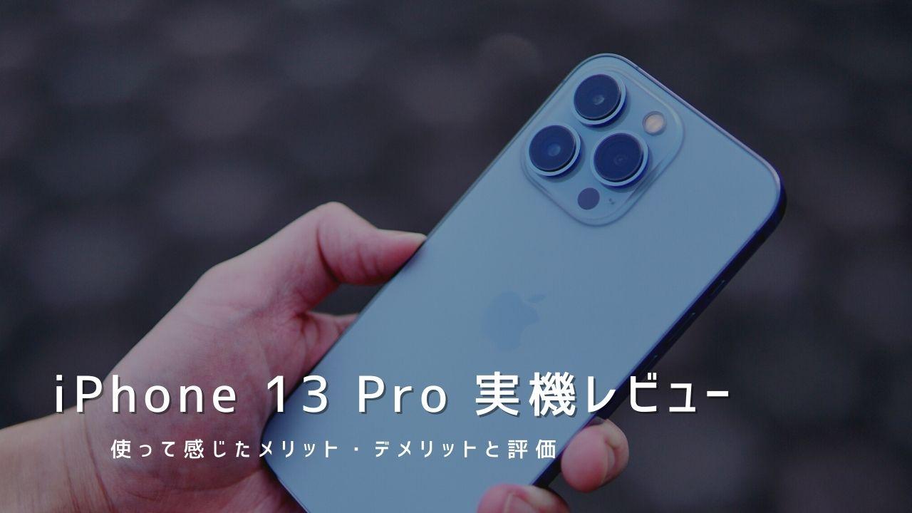 iPhone 13 Pro 実機レビュー|使って感じたメリット・デメリットと評価!