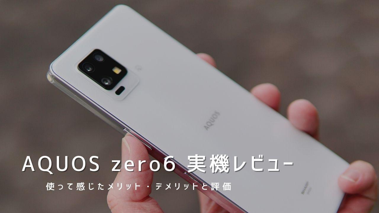 AQUOS zero6 実機レビュー 使って感じたメリット・デメリットと評価!