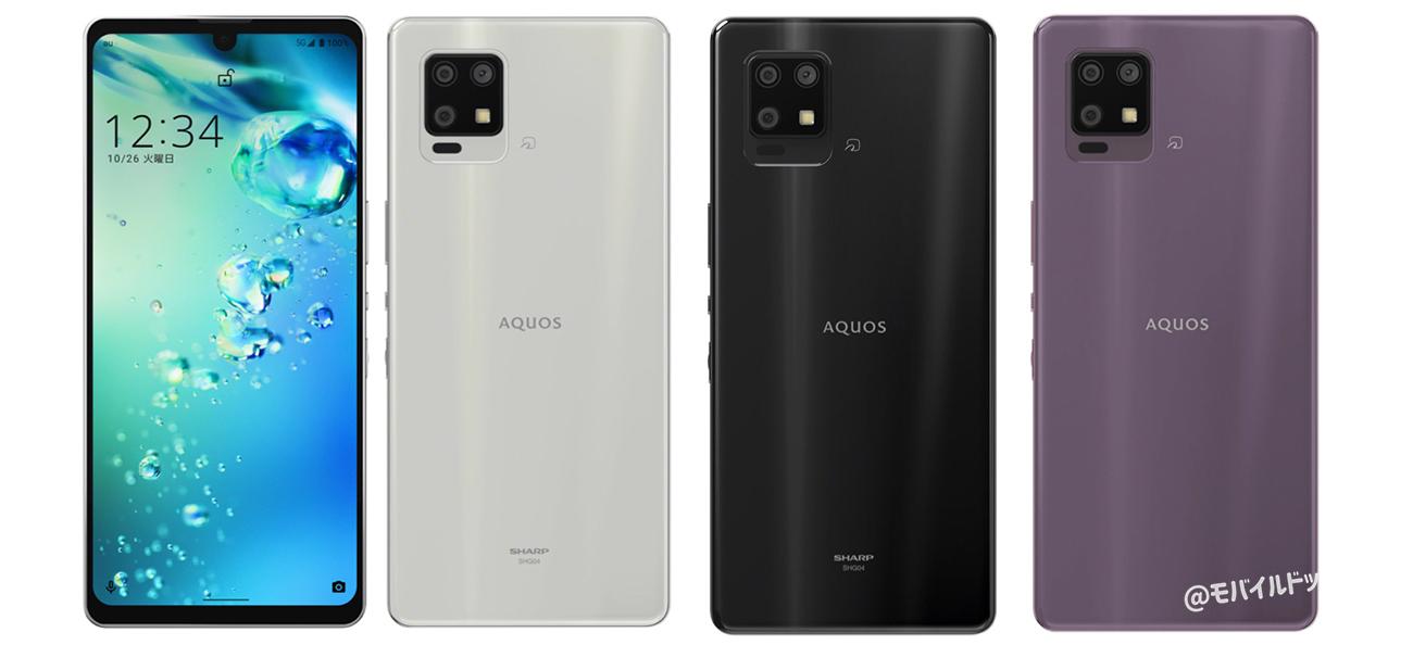 AQUOS zero6のカラー