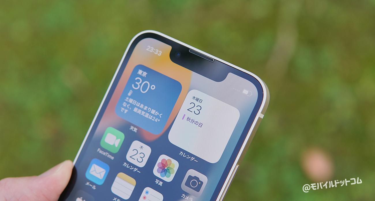 iPhone 13 miniで使える通信キャリアをチェック