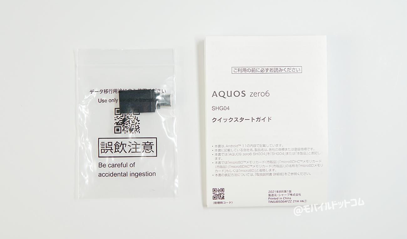 AQUOS zero6の付属品
