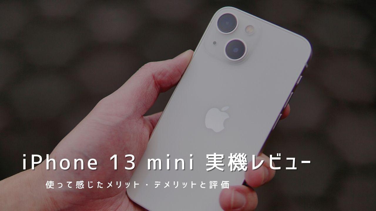 iPhone 13 mini 実機レビュー|使って感じたメリット・デメリットと評価!